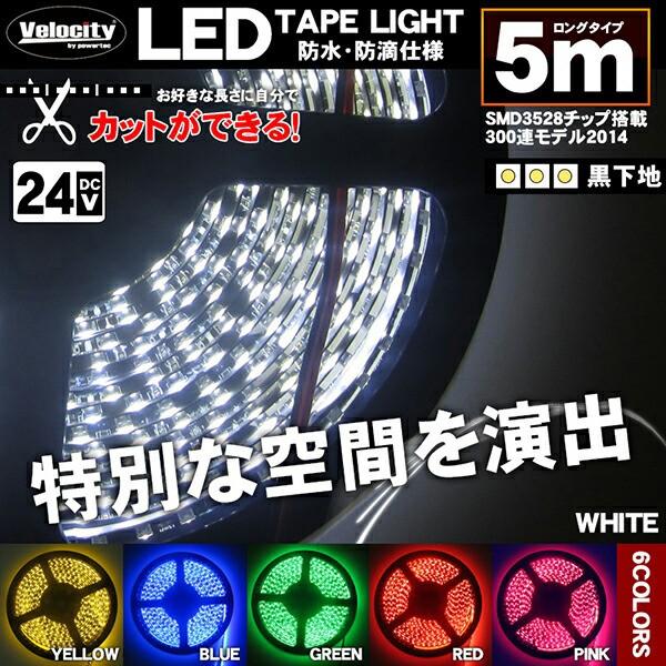 LEDテープライト DC 24V 300連 5m 3528SMD 防水 ...