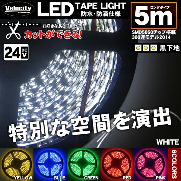 LEDテープライト DC 24V 300連 5m 5050SMD 防水 ...