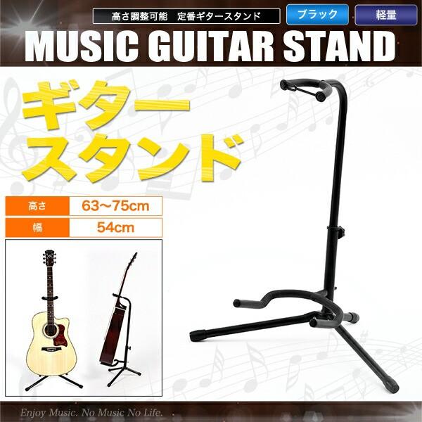 ギタースタンド 定番 シンプル ベーススタンド【...