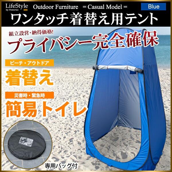 ワンタッチテント 着替え用 ポップアップテント ...