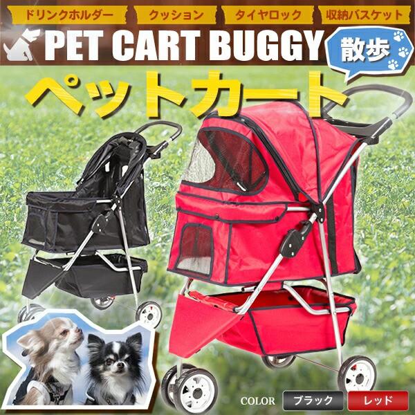 ペットカート ペットバギー 多機能 三輪 犬用 折...