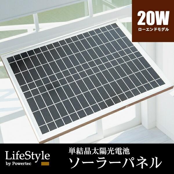 単結晶 太陽光パネル ソーラーパネル 20W