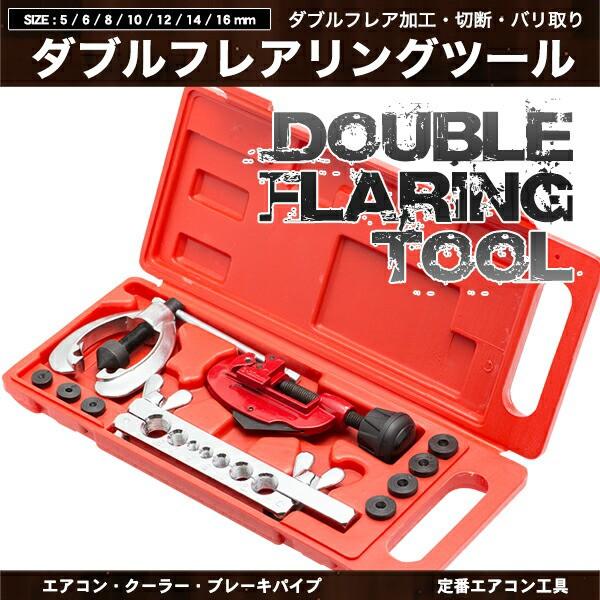 ダブルフレアリングツールキット エアコン工具【...