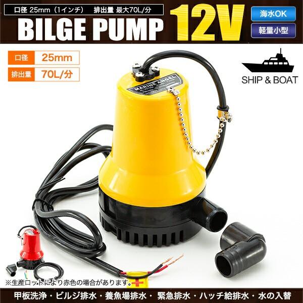 ビルジポンプ 12V 小型 水中ポンプ ビルジ排水 ハ...