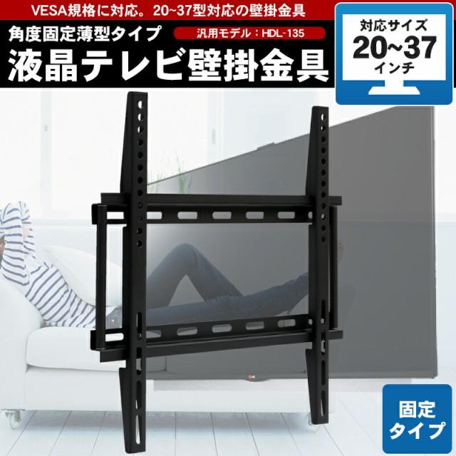 テレビ用壁掛け金具/20〜37インチ用 液晶テレビ ...