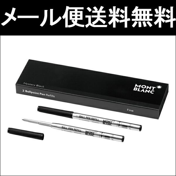 モンブラン ボールペン替え芯 2本入り MONTBLANC ...