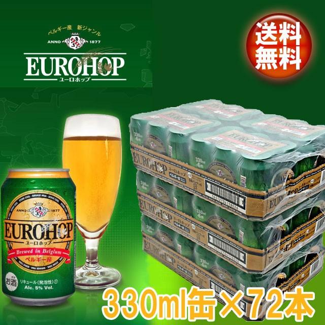 【3ケース】送料無料72缶セット!ユーロホップ 3...