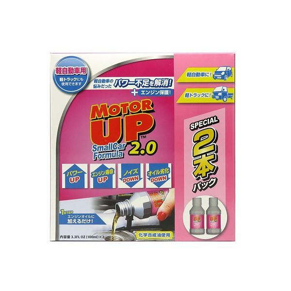 送料無料 【リンクアップ】モーターアップ 2.0 ス...