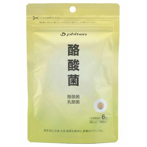 ファイテン PHITEN 酪酸菌 #GS569000 54g スポー...