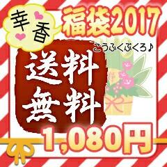 【オリジナルグッズ 香水】香福袋2017★送料無料...