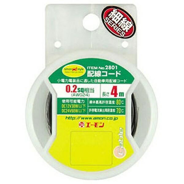 【エーモン】 配線コード #2801 4m AMON カー用品...