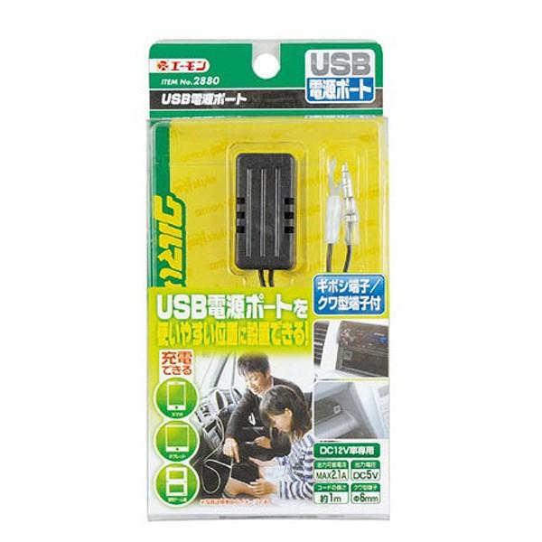 エーモン AMON USB電源ポート #2880 カー用品