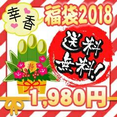 【香水 オリジナルグッズ】ORIGINAL GOODS 香福袋...