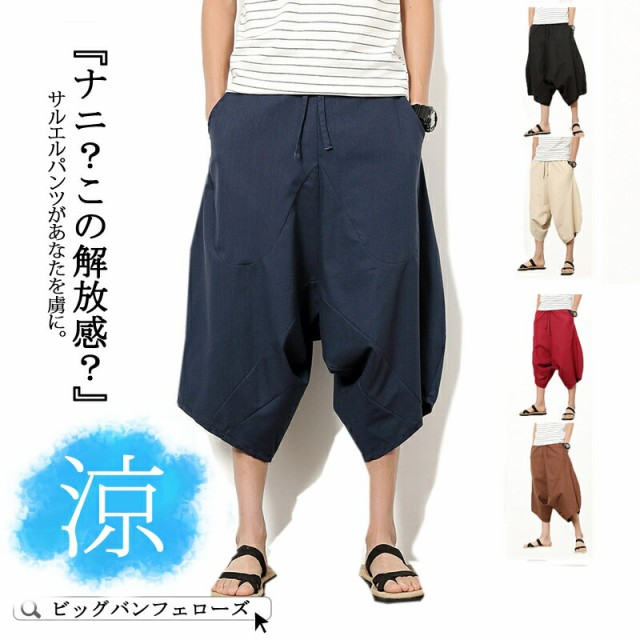 メンズ カジュアル 七分丈 アラジンパンツ サルエ...