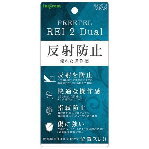 ☆ FREETEL REI 2 Dual 専用 液晶保護フィルム 指...