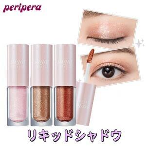 【韓国コスメ】『Peripera・ペリペラ』シュガート...