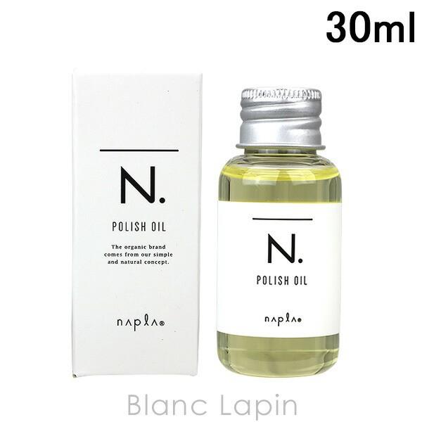 ナプラ NAPLA N. ポリッシュオイル 30ml [145397]...