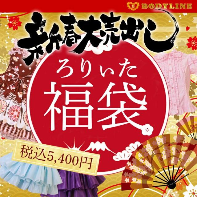 【特集 福袋】【福袋】新春初売 ロリィタセット ...