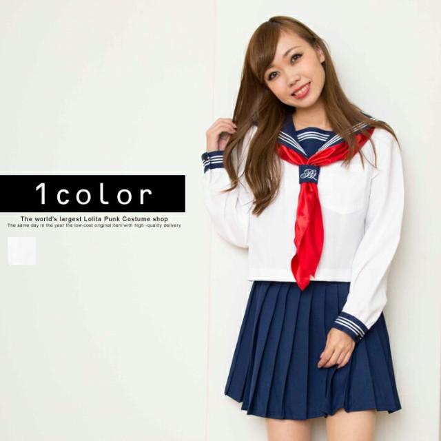 【コスプレ館 制服 セーラー服】コスプレ セーラ...