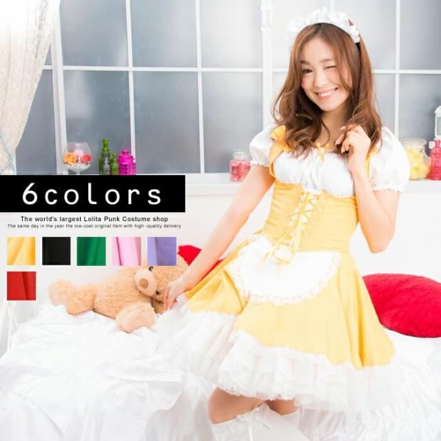コスプレ 衣装 3点セット 6色展開 メイド  ハロ...
