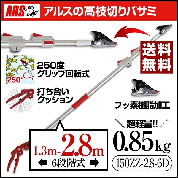 【送料無料】超軽量 3本伸縮式高枝鋏 ライトチョ...