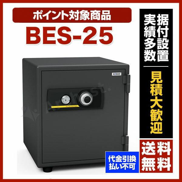 【送料無料】エーコー[BES-25]-小型耐火金庫 ス...