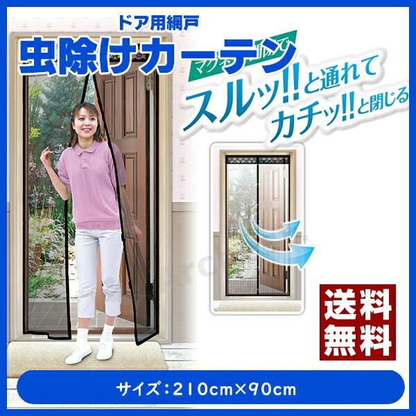 【送料無料】工事不要/玄関・勝手口などに設置/ド...
