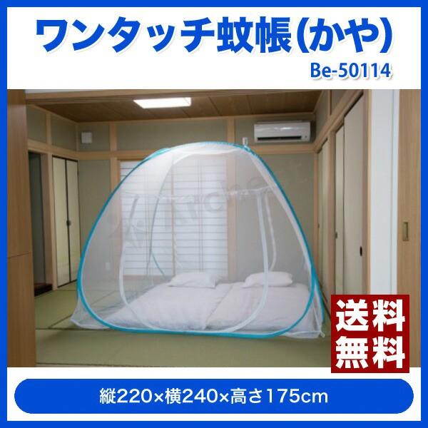 【送料無料】高さ175cm/テント型/ワンタッチ蚊...