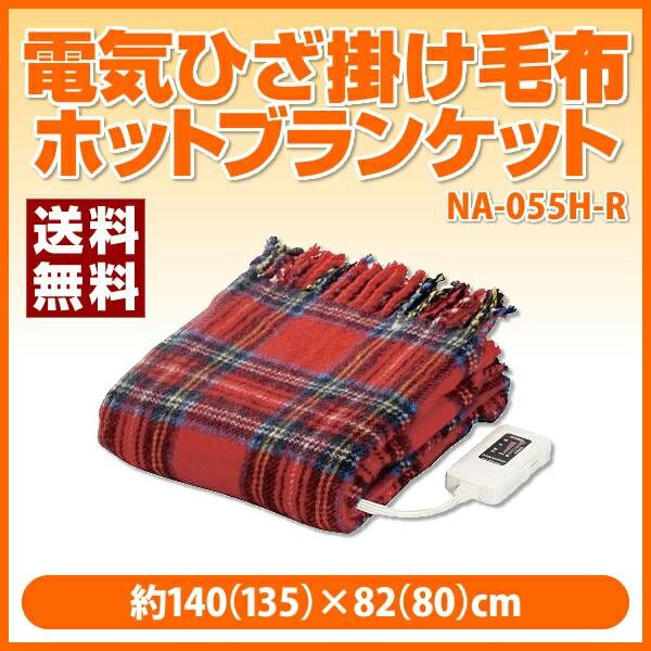 【送料無料】ダニ退治機能付/洗濯も可能/電気ひざ...