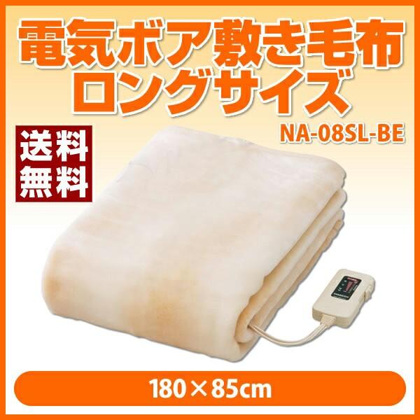 洗濯も可能/電気ボアしき毛布 ロングサイズ(水洗...