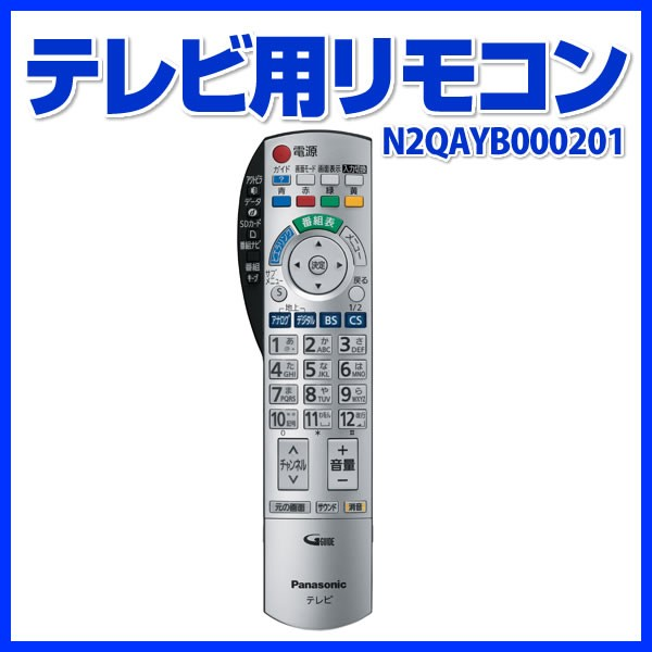 テレビ用リモコン[N2QAYB000201] - Panasonic(パ...