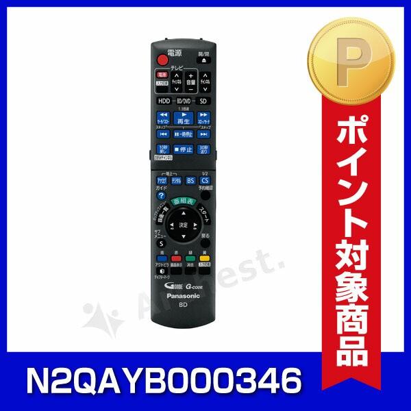 BD/DVDレコーダー「DIGA」用リモコン[ N2QAYB0003...