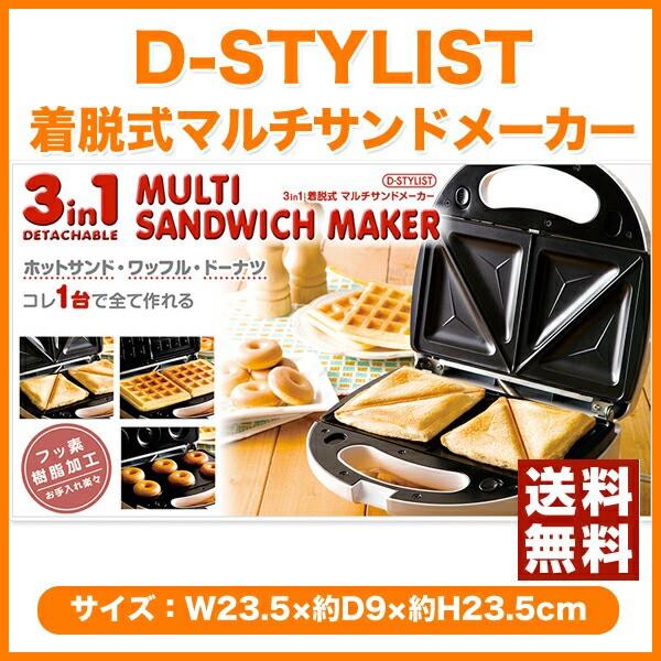 【送料無料】ホットサンド、ワッフル、ドーナツが...