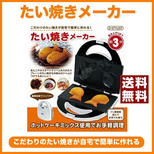 ホットケーキミックス使用でお手軽調理/D-STYLIST...