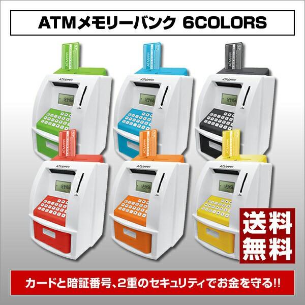 【送料無料】ATMメモリーバンク 6COLORS [KK-0001...