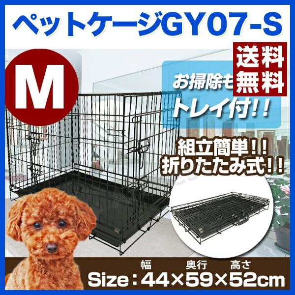 【送料無料】小・中型犬用/ペットケージGY07-S[8...