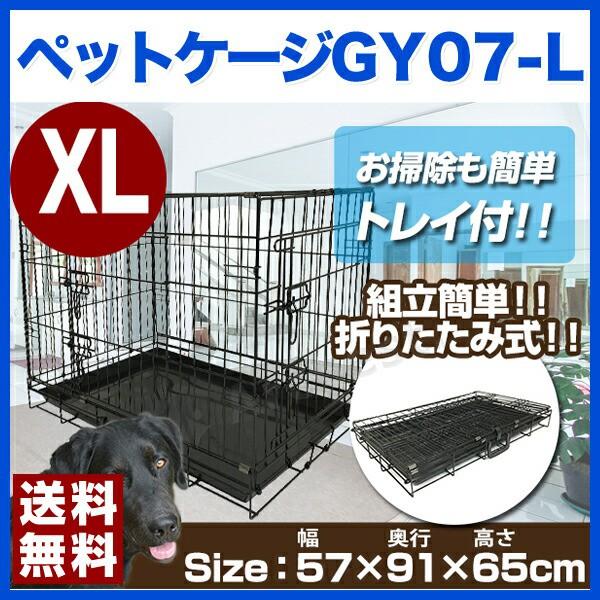 【送料無料】中・大型犬用/ペットケージGY07-L[8...