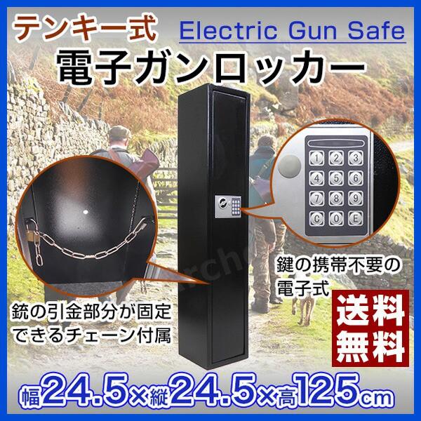 【送料無料】猟銃、モデルガンなど 三丁用ガンロ...