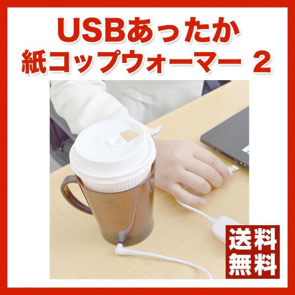 【送料無料】取っ手の取り外し自由/USBあったか紙...