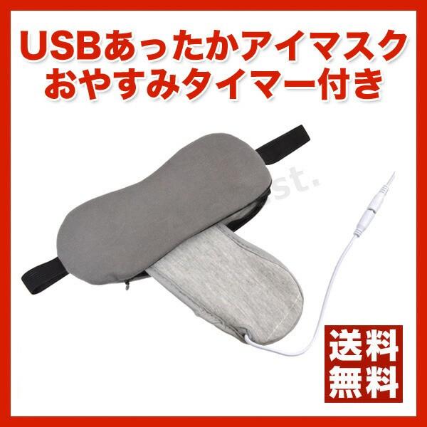 USB接続ヒーター内蔵で目の疲れを和らげてくれる/...
