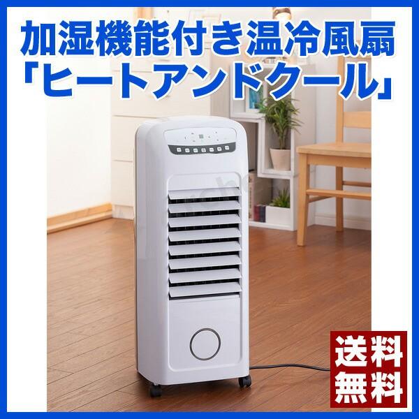 【送料無料】加湿機能付き温冷風扇「ヒートアンド...