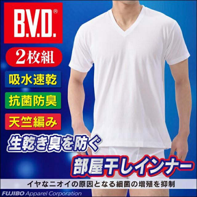 2枚組 B.V.D. 部屋干しインナー  V首半袖Tシャツ...