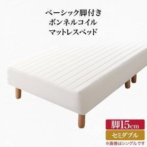 ベーシックボンネルコイルマットレス【ベッド】セ...