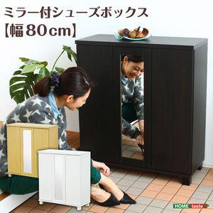 ミラー付きシューズボックス9080【組立品】 [03]