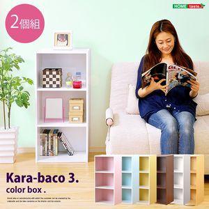 カラーボックスシリーズ【kara-baco3】3段 2個セ...