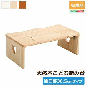 人気のトイレ子ども踏み台(36.5cm、木製)ハート...