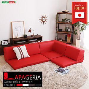 ローコーナーソファ 【Lapageria-ラパゲリア-】 ...