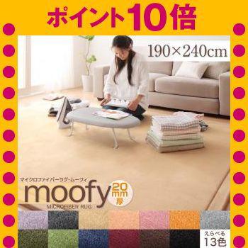マイクロファイバーラグ【moofy】ムーフィ 190×2...