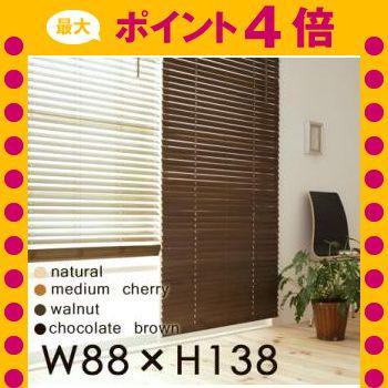 木製ブラインド【MOKUBE】もくべ  W88×H138 [4D...