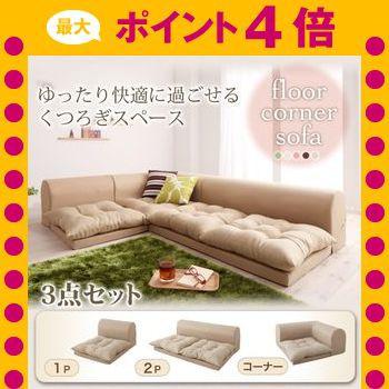フロアコーナーソファ【yuffy】ユフィ Aタイプ [...